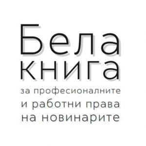 bela-kniga