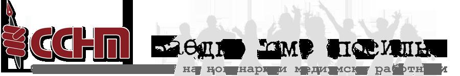 ССНМ Лого