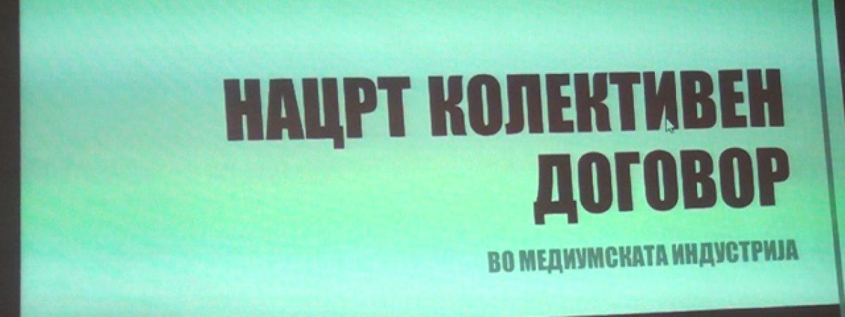 Во Битола претставен Нацрт колективниот договор