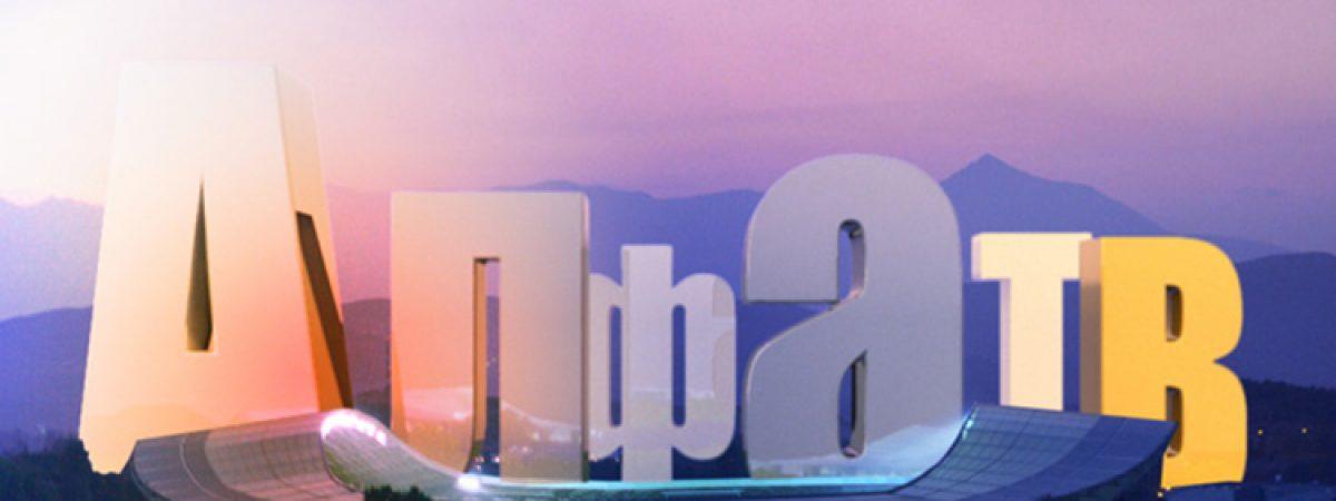 Промени во сопствеништвото на телевизија Алфа