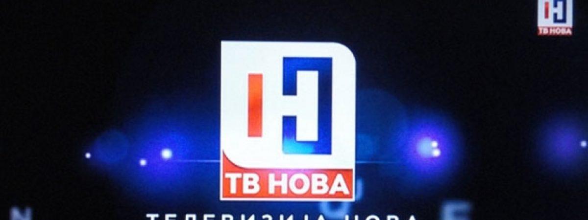 Ескалира состојбата во ТВ НОВА