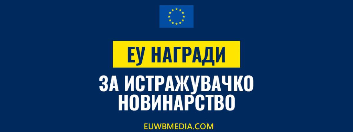 """Доделување на """"ЕУ награди за истражувачко новинарство"""" 2019"""
