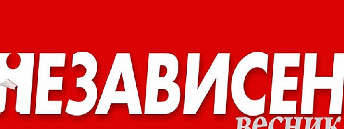 """ССНМ: Најавата за згаснување на весникот """"Независен"""" уште еден удар за медиумските работници"""