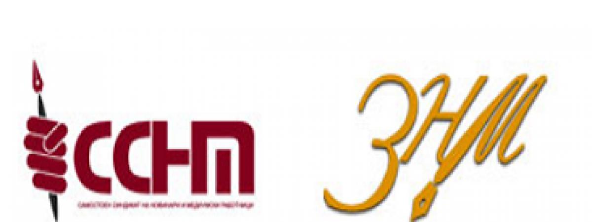ССНМ и ЗНМ: Професионалното новинарство е јавно добро кое не смее да се ограничи