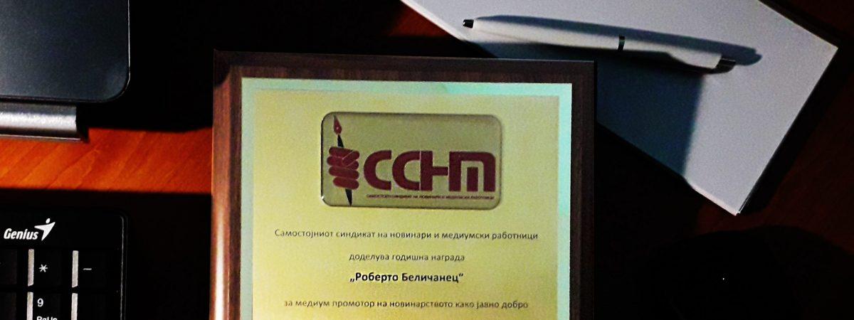 """Радио МОФ добитник на наградата """"Медиум промотор на новинарството како јавно добро – Роберто Беличанец"""""""