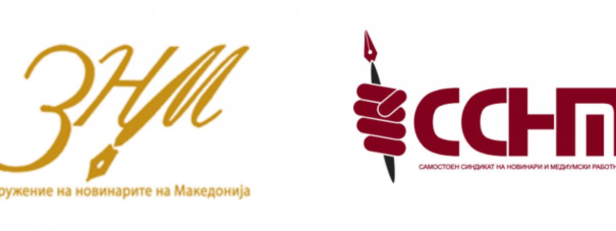 ССНМ и ЗНМ со осуда за третманот на медиумските работници на Економскиот форум