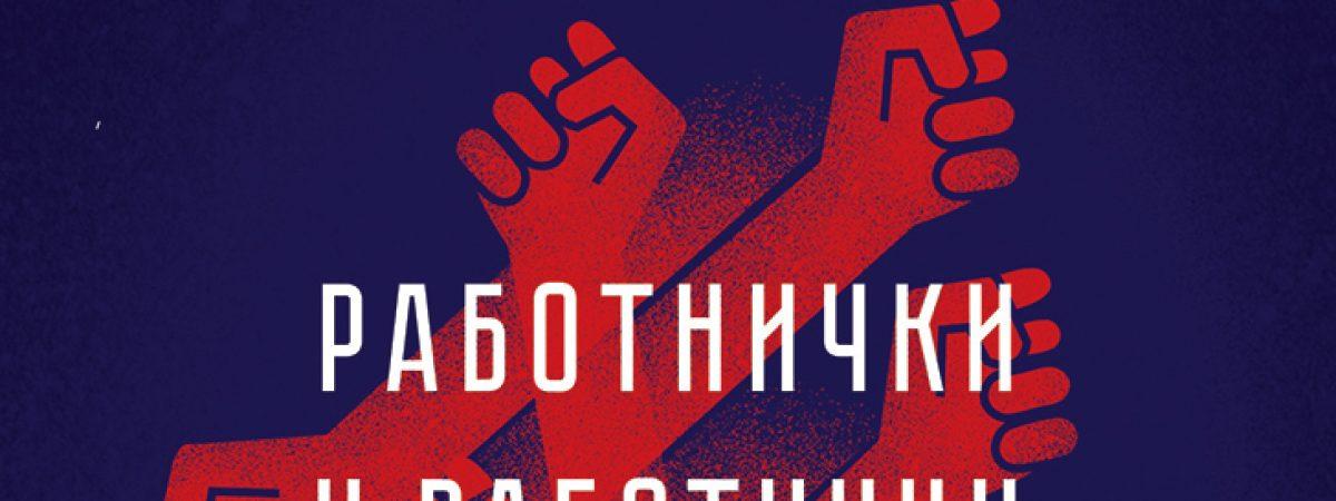 Првомајски проглас: Заеднички во борба за работничките права!