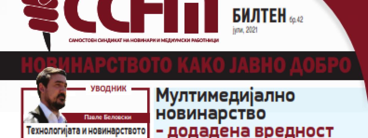 Влијанието на мултимедијалното новинарство врз редакциите, тема на новиот број на билтенот на ССНМ
